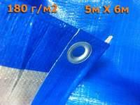 """Тент """"Тарпаулин"""", 5х6, 180 г/м2, синий, шаг люверса 1м."""