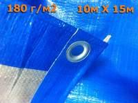 """Тент """"Тарпаулин"""", 10х15, 180 г/м2, синий, шаг люверса 1м."""