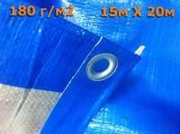 """Тент """"Тарпаулин"""", 15х20, 180 г/м2, синий, шаг люверса 1м."""