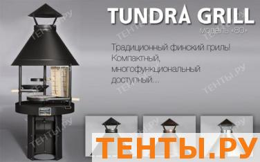 tundra grill® - 80 Low
